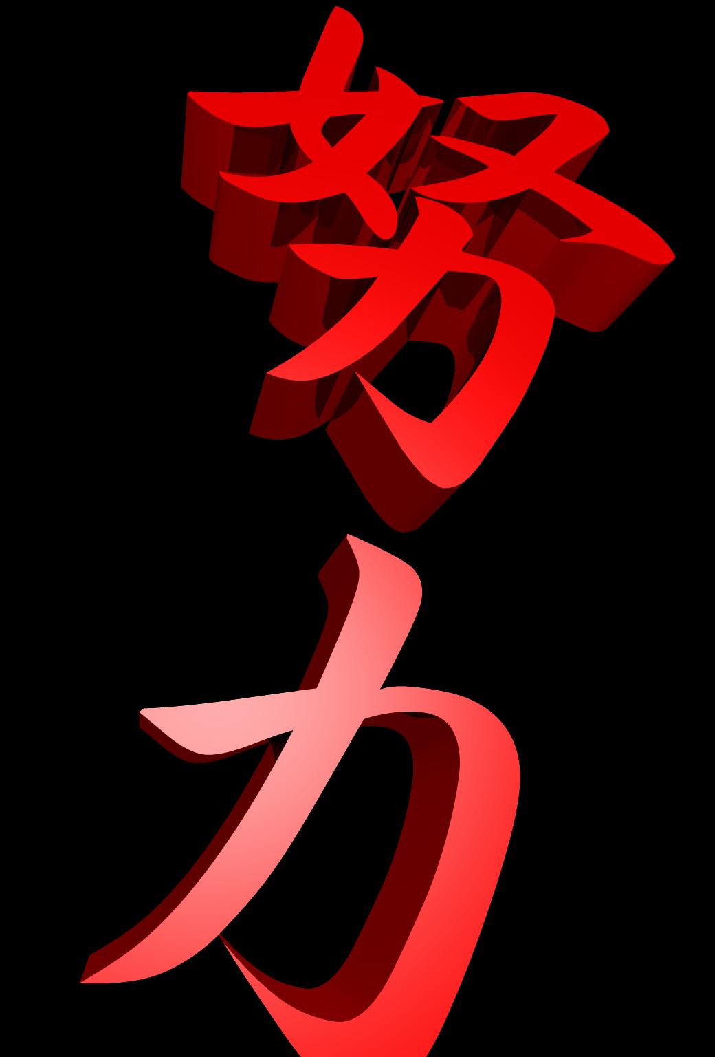 3d漢字 努力 179 Iphone壁紙 すべて1136 X 640pxサイズ