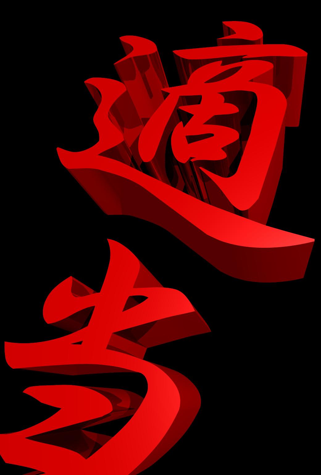 3d漢字 適当 180 Iphone壁紙 すべて1136 X 640pxサイズ